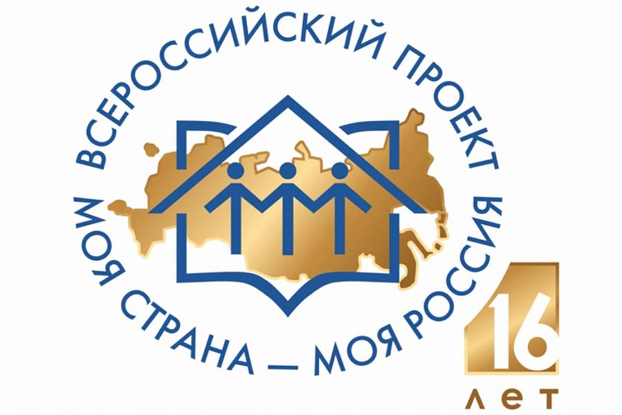 На Кубани начался прием заявок на участие в конкурсе «Моя страна — моя Россия»