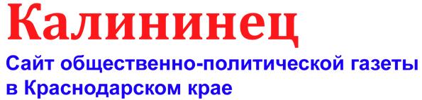 Калининец