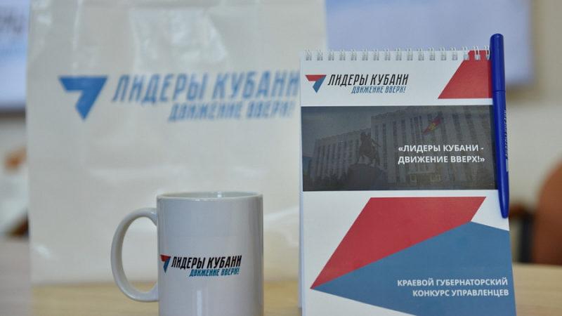 В Краснодарском крае стартовал прием заявок на конкурс «Лидеры Кубани – движение вверх!»
