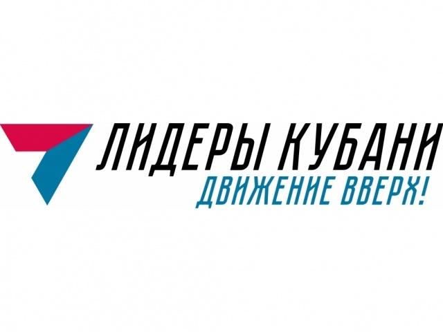 Регистрация участников губернаторского конкурса «Лидеры Кубани – движение вверх!» продлится до 30 сентября