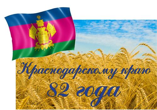 Краснодарскому краю — 82