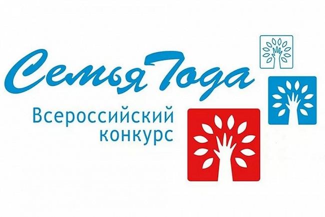 С 1 марта в городах и районах Кубани начинается отбор участников на всероссийский конкурс «Семья года — 2020»