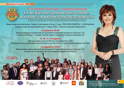 XIX Международный конкурс юных вокалистов на приз Ольги Сосновской впервые пройдет в Краснодаре
