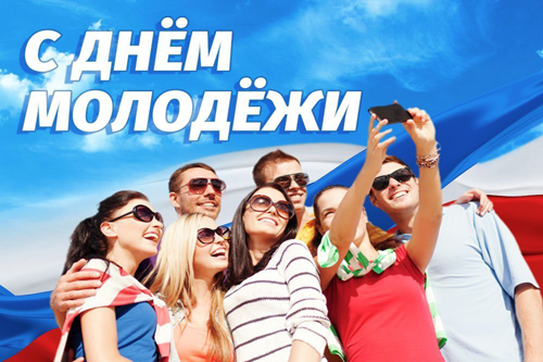 27 июня — День  молодежи в России