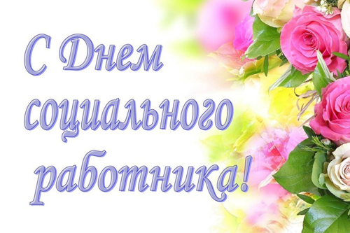 Уважаемые сотрудники и ветераны социальных служб Калининского района, примите искреннее поздравление с наступающим профессиональным праздником – Днем социального работника!
