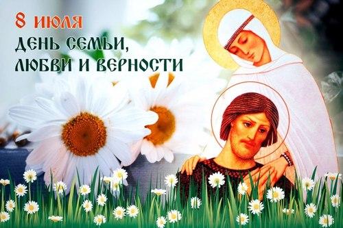 Уважаемые жители Калининского района, от всей души поздравляем вас  с Днём семьи, любви  и верности, праздником, наполненным теплом и символизирующим единение поколений!