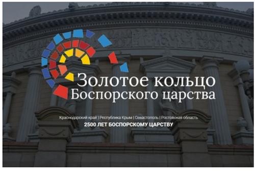 Начался прием заявок на Всероссийский конкурс журналистских работ «Боспор 2500: Античное наследие России»