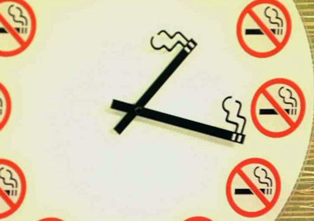 Время бросить курить!