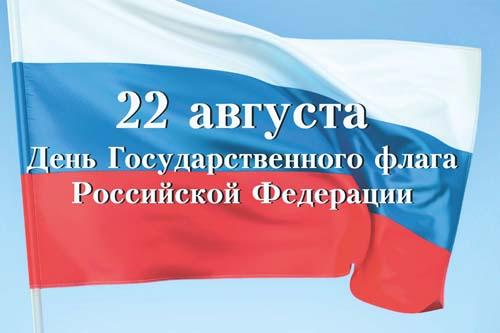 Уважаемые жители Калининского района, поздравляем вас с Днем государственного флага Российской Федерации!