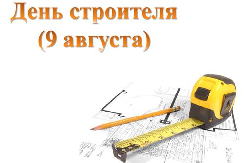 9 августа –  День строителя