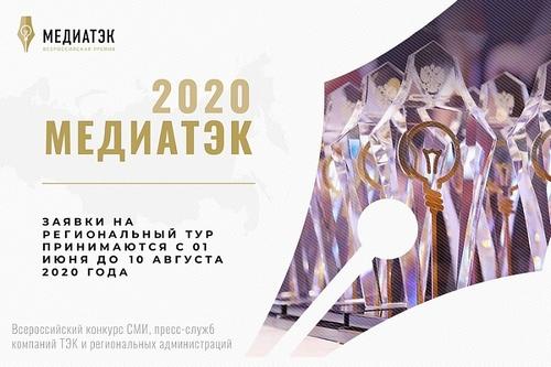 В Краснодарском крае стартовал региональный этап Всероссийского конкурса «МедиаТЭК-2020»