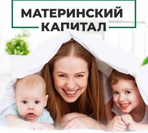 С 1 октября 2020 года на карту «МИР» будет зачисляться ежемесячная выплата из средств материнского (семейного) капитала за рождения второго ребенка
