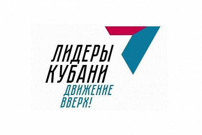 В Краснодарском крае проходит прием заявок на конкурс управленцев «Лидеры Кубани 2020»