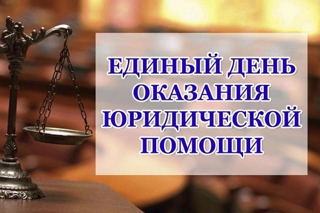 Жители Краснодарского края 25 сентября смогут бесплатно получить консультации юристов