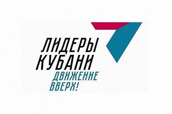 На участие в конкурсе управленцев «Лидеры Кубани 2020» уже подано свыше 4 тыс. заявок