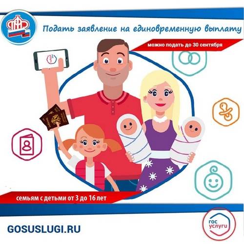 30 сентября 2020 года — последний день подачи заявлений на выплаты для семей с детьми в период распространения коронавирусной инфекции