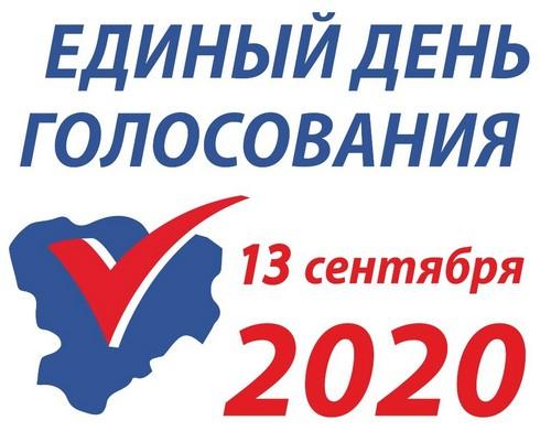 Итог выборов 13 сентября