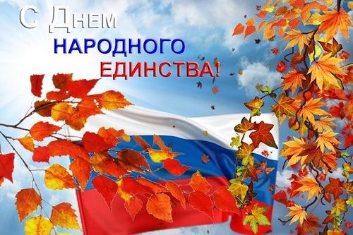 с Днем народного единства жителей всех населенных пунктов
