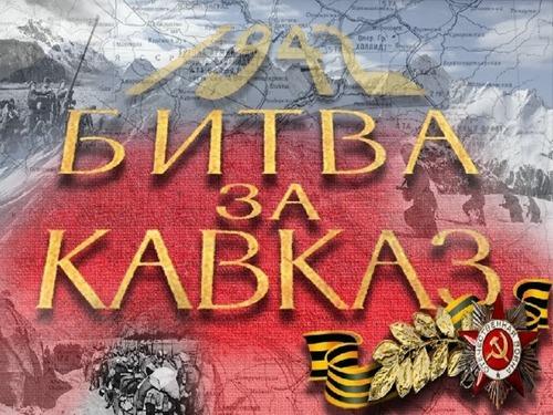 Сегодня – День освобождения  Краснодарского края  и завершения битвы за Кавказ
