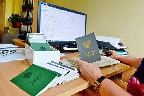 До 31 октября работодатели Кубани должны уведомить сотрудников о возможности перехода на электронную трудовую книжку