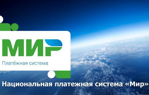 Алексей Ткачев: Социальные выплаты кубанцам на карту «Мир» гарантировано защищены внутринациональной системой