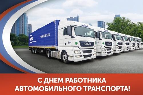 25 октября – День работника автомобильного  и городского пассажирского транспорта