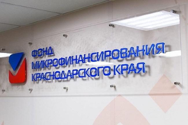Меры господдержки бизнеса обсудили в ходе конференции в Краснодаре