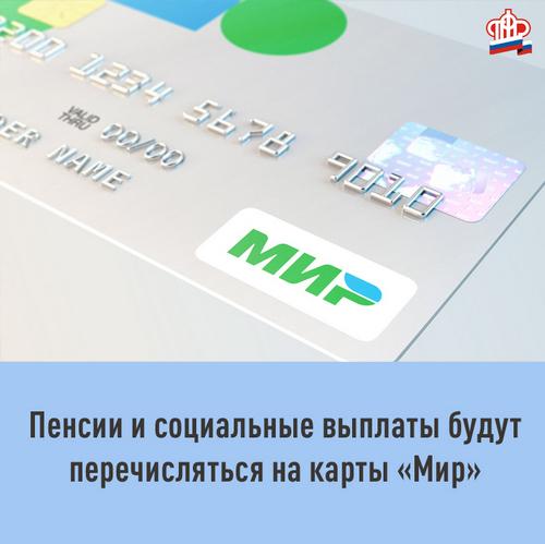 Пенсии и социальные выплаты будут перечисляться на карты «Мир»