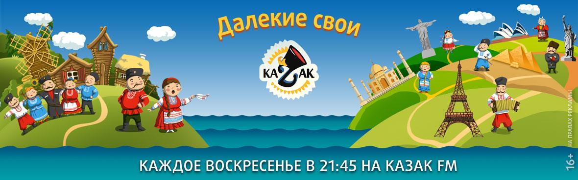 «КАЗАК FM» «Далёкие свои»