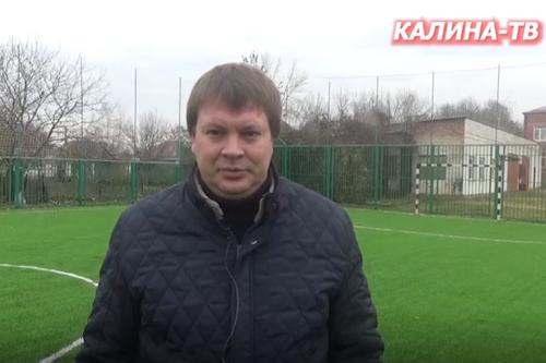 Новая спортивная площадка в Калининской
