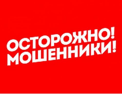 Министерство юстиции РФ сообщает о распространяющемся виде мошенничества