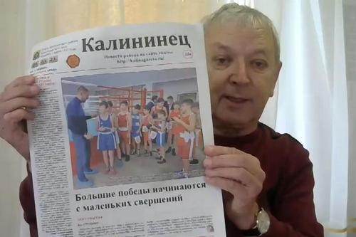 Прямая трансляция Первый номер «Калининца» в 2021 году