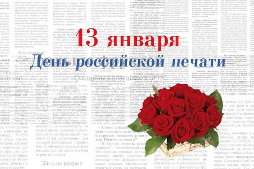 Уважаемые сотрудники газеты «Калининец», поздравляем вас с днём российской печати!