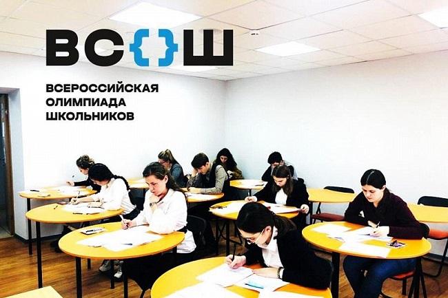 На Кубани 3,7 тыс. учеников примут участие в краевом этапе всероссийской олимпиады