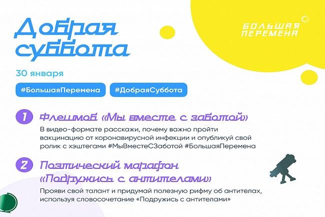 В Краснодарском крае 30 января состоится акция «Добрая суббота»