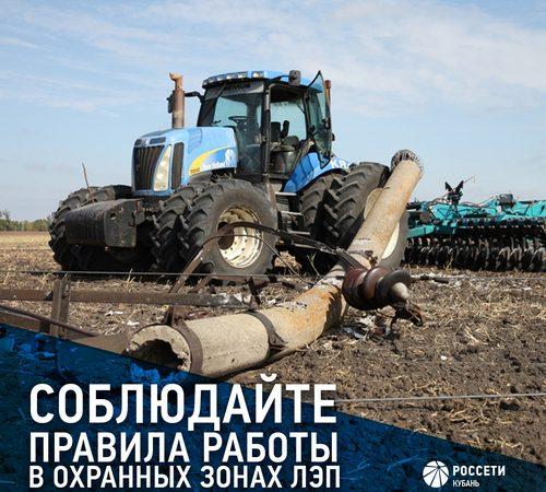 Энергетики напоминают сельхозпроизводителям о необходимости соблюдения правил в охранных зонах ЛЭП