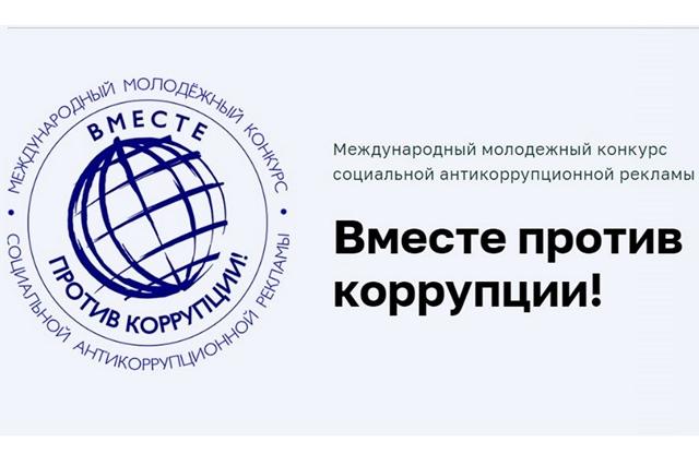 Генеральной прокуратурой Российской Федерации организован Международный молодежный конкурс социальной антикоррупционной рекламы «Вместе против коррупции!»