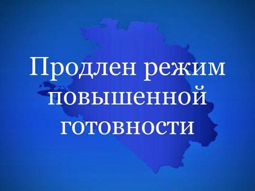 Постановление № 369 О продление режима «Повышенная готовность»