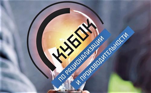 Кубанские предприятия поборются за Кубок по рационализации и производительности
