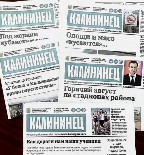 Результаты жеребьевки по распределению бесплатной газетной площади в газете «Калининец» для проведения предвыборной агитации