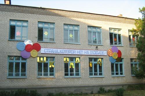 Учреждения образования готовятся к началу учебного года
