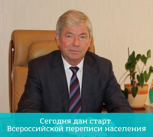 В пятницу стартует Всероссийская перепись населения