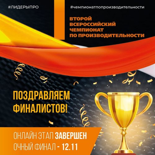 Краснодарский край участвует в финале II Всероссийского чемпионата по производительности