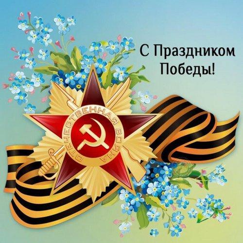 Уважаемые жители Калининского района, примите сердечные поздравления с Днем Победы!