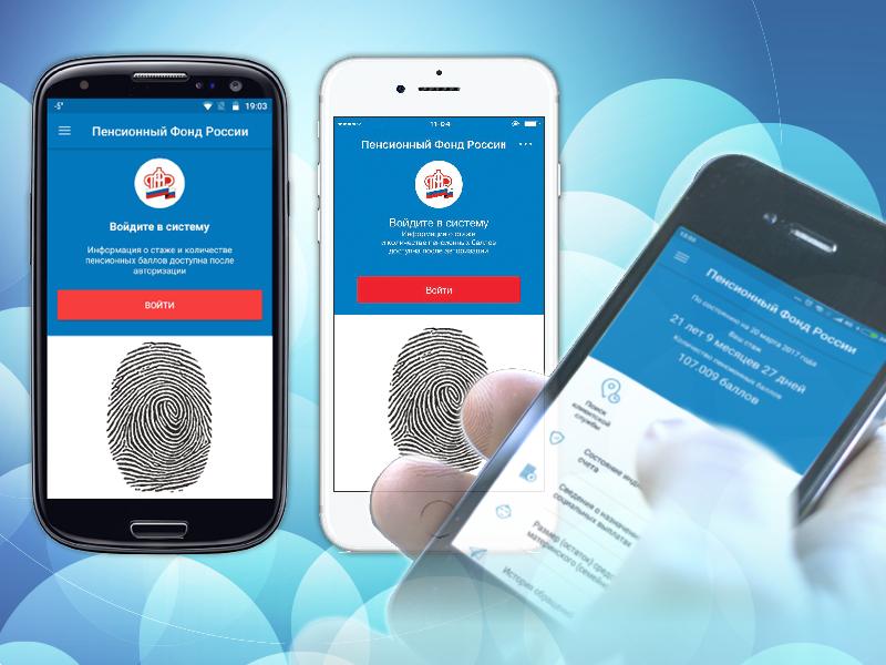 В мобильное приложение ПФР – по отпечатку пальца
